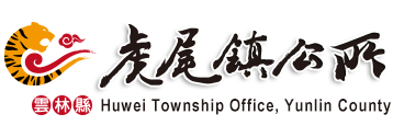 Huwei Township Office, Yunlin County